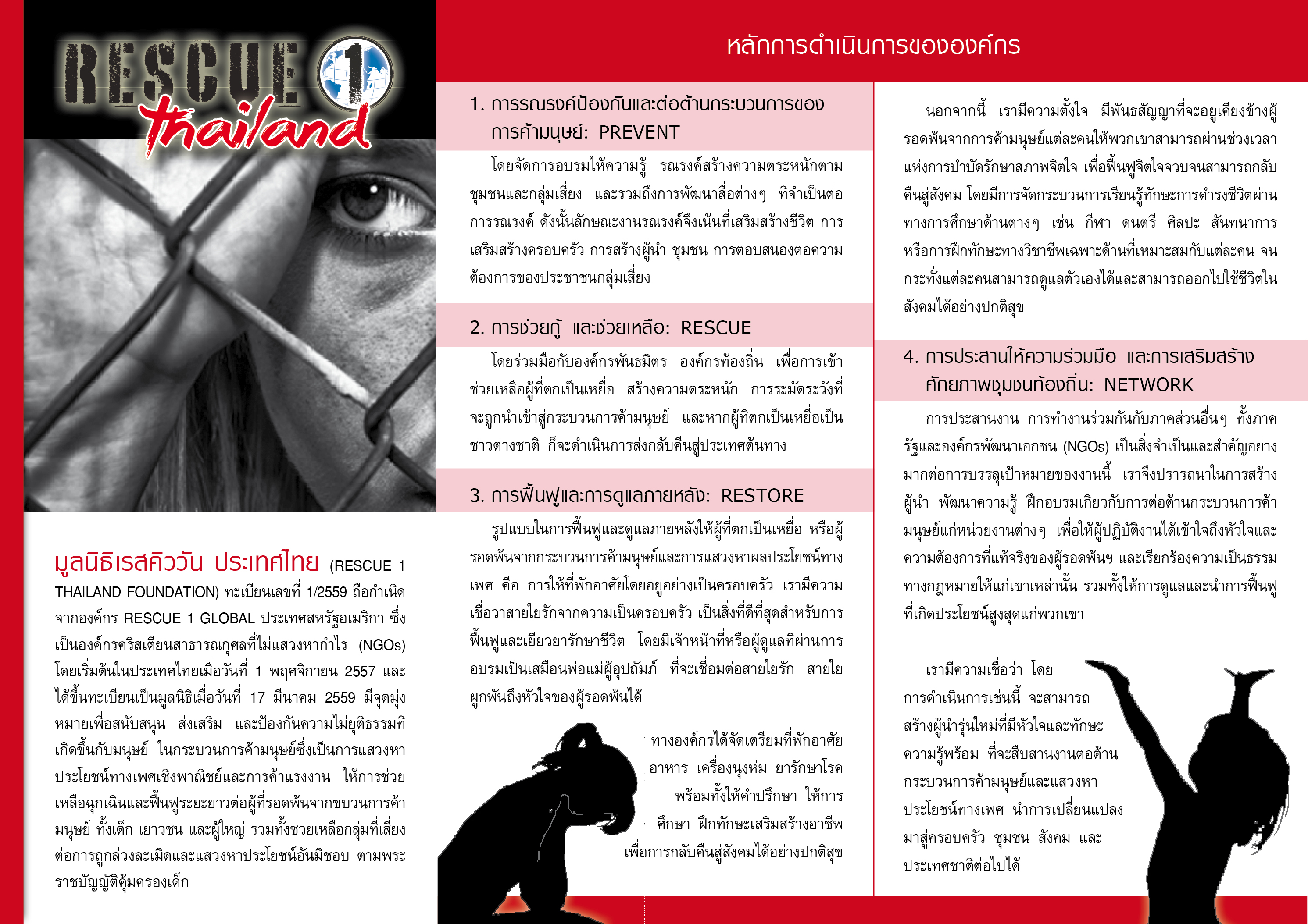 brochure_R1_color_read1