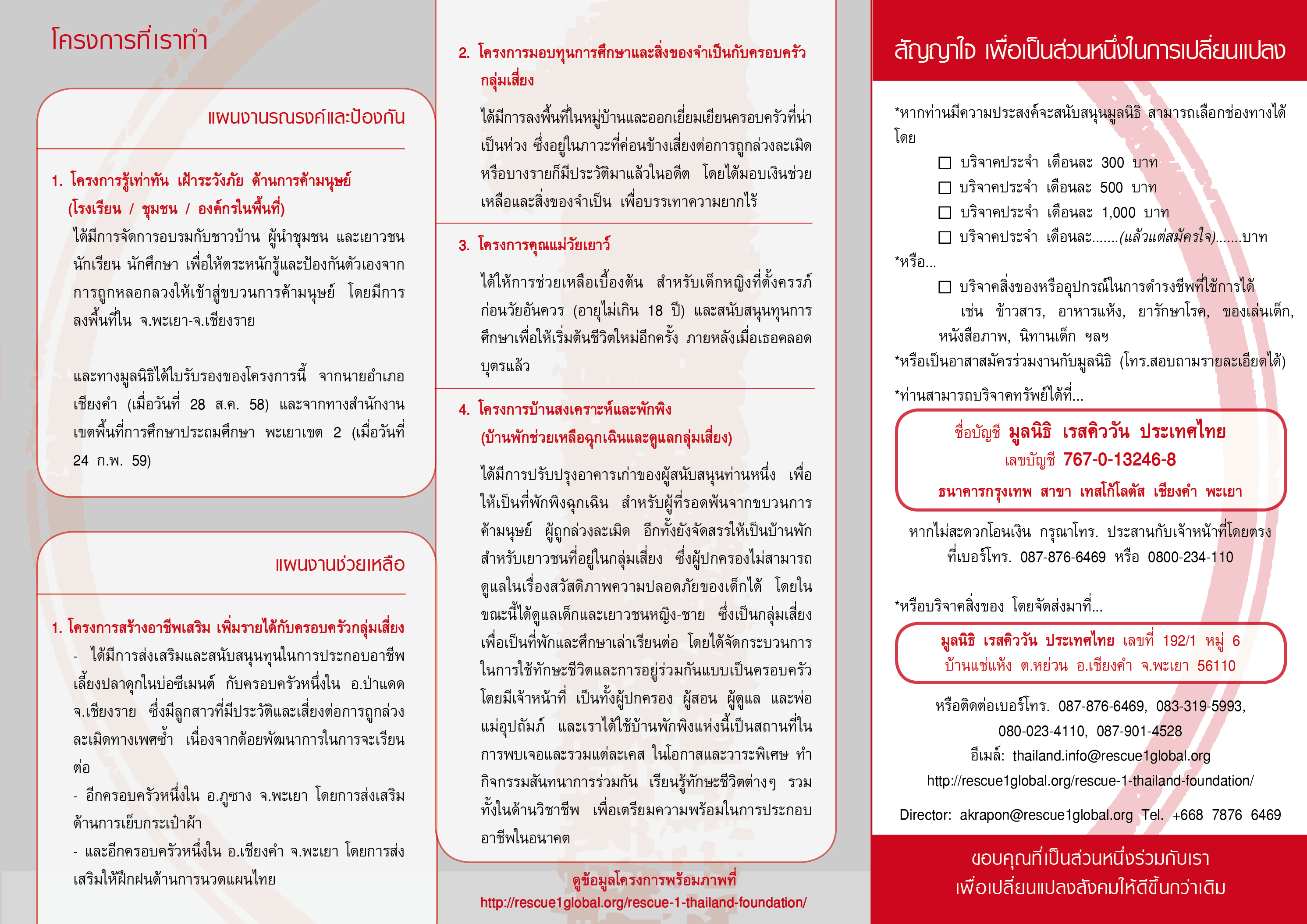 brochure_R1_color_read2